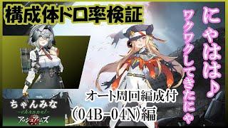 【アッシュアームズ】04B-04N検証!オート周回編成!クロムウェル掘り!