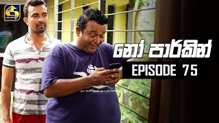 NO PARKING EPISODE 75 || ''නෝ පාර්කින්'' || 04th October 2019 Thumbnail
