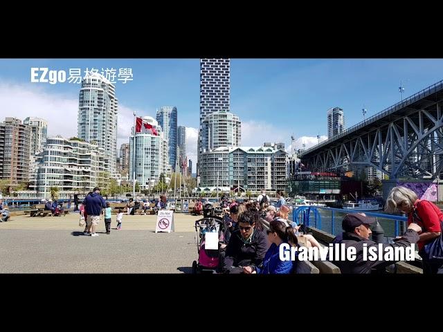 溫哥華旅遊必去景點|Granville island