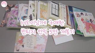 H오이님 빈티지 인믹 5만 구매후기 개봉기
