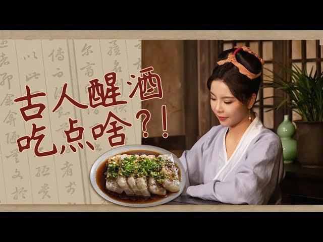 "南宋醒酒吃""水晶""?还是咸味的!fish jelly、Ancient Chinese recipes、Song Dynasty、Ancient books丨古人吃点啥"