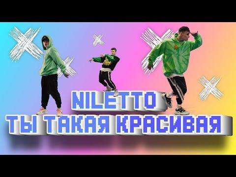 NILETTO — Ты такая красивая