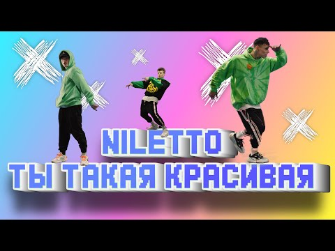 NILETTO - Ты такая красивая (официальный танец 12+)