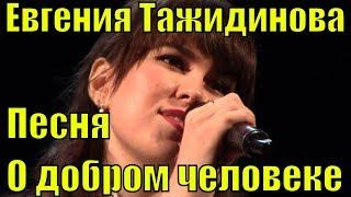 Песня О добром человеке Евгения Тажидинова Новороссийск Фестиваль армейской песни