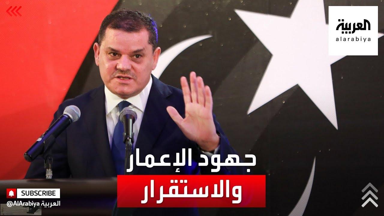 هكذا تتحرك سلطات ليبيا لإعادة الإعمار والاستقرار  - نشر قبل 2 ساعة