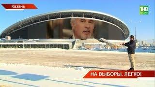 На избирательных участках будут раздавать специальные браслеты. Выборы Президента России 2018 - ТНВ