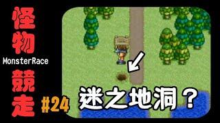 #24【怪物競走Monster Race】迷之地鼠洞?帕利斯茲城近在眼前!