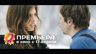 Любовь -- это идеальное преступление (2014) HD трейлер | премьера 17 апреля