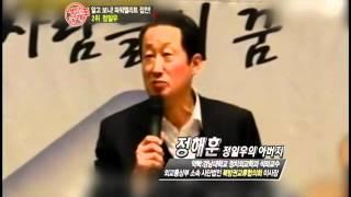 [enews24.net] 파워엘리드 집안, 2위 정일우
