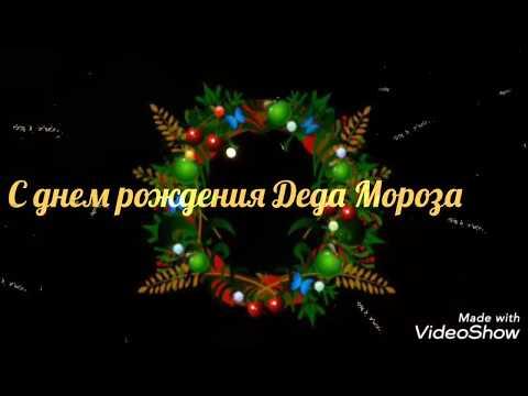 💥Шуточное поздравление с днем рождения Деда Мороза🎄