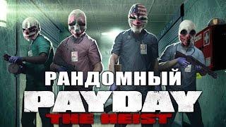 Рандомный PAYDAY: THE HEIST - No Mercy!