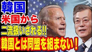 🇰🇷韓国を米国が二流扱い!!…【韓国ニュース:韓国の反応】