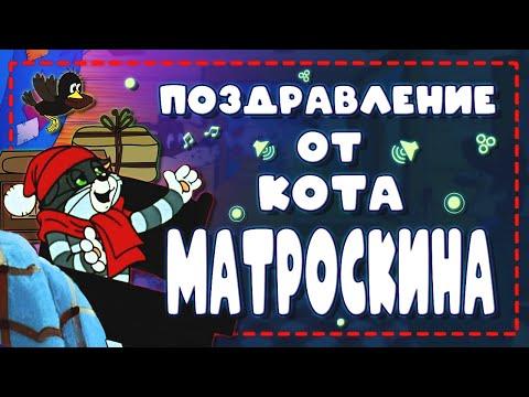 Поздравление с Днём рождения от кота Матроскина!