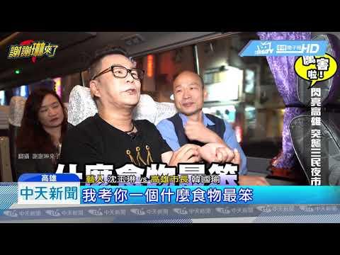 20190519中天新聞 合體突擊夜市影片曝 沈送韓褪黑好禮網笑翻