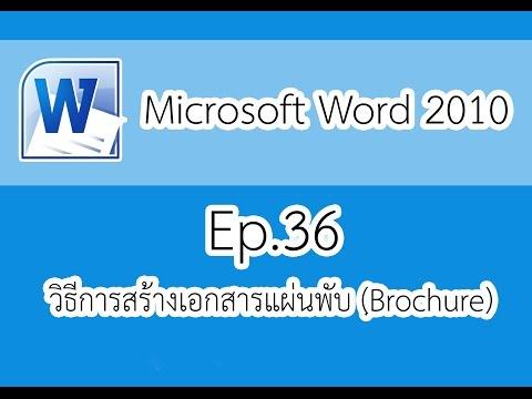 Microsoft Word 2010 Ep 36 วิธีการสร้างเอกสารแผ่นพับ (Brochure)