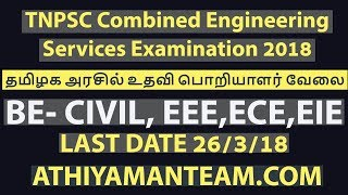 TNPSC CESE 2018 |  Combined Engineering Services Examination 2018