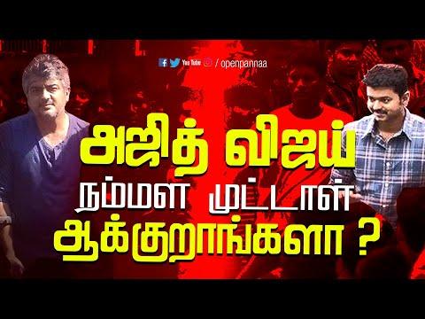 Vijay Vs Ajith - Who started it? | Ner Konda Paarvai Vs Bigil | Open Pannaa