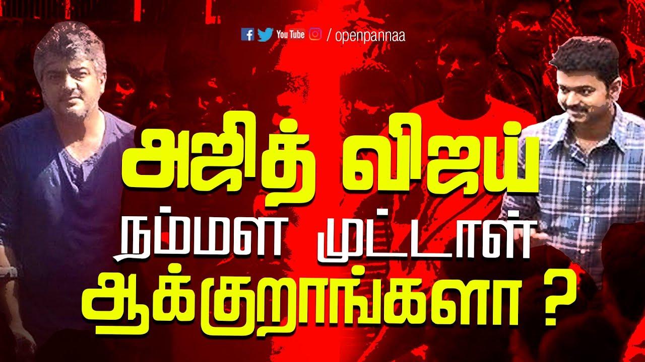 Vijay Vs Ajith - Who started it? | Ner Konda Paarvai Vs Bigil | Open