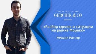 Разбор сделок и ситуации на рынке Форекс с Михаилом Ритчером   23.05.2017