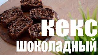 шоколадный кекс|пп рецепт