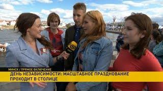 Минск с размахом празднует День Независимости. Новые подробности празднований