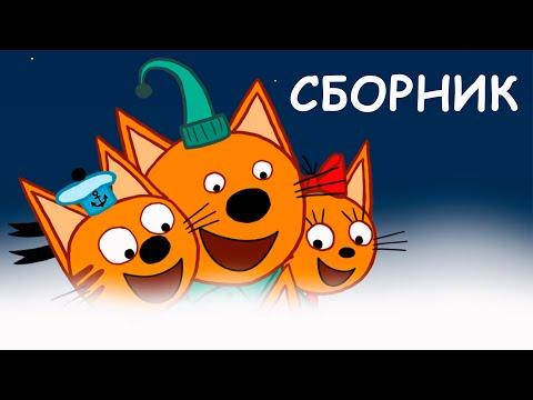 Три Кота | Сборник серий 2020 | Мультфильмы для детей 🎥✈️🏰