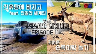 [ENG][세계여행Vlog]EP11.몽골 진흙탕에 빠지고 순록이랑 놀기(아름다운 세상, 아름다운 사람들)(Mongolian muddy, murun, reindeer)
