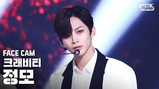 [페이스캠4K] 크래비티 정모 'Flame' (CRAVITY JUNGMO FaceCam)│@SBS Inkigayo_2020.09.13.