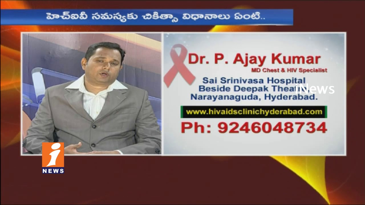 Causes And Cure For HIV   Dr P Ajay Kumar   World AIDS Day   Doctor's Live  Shows   iNews