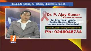 Causes And Cure For HIV | Dr P Ajay Kumar | World AIDS Day | Doctor's Live Shows | iNews