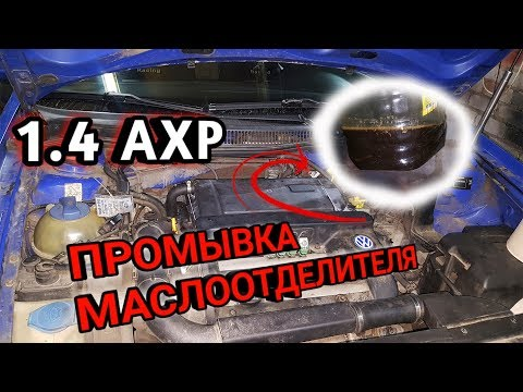 VW GOLF 4. 1.4 AXP. ЧИСТКА МАСЛООТДЕЛИТЕЛЯ(САПУНА)