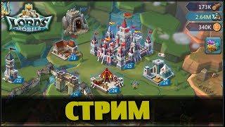Lords Mobile - Итоги КВК 15.07 мини стрим