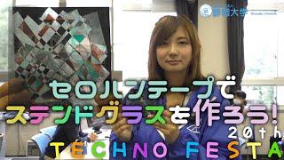 セロハンテープでステンドグラスを作ろう!テクノフェスタin浜松 電子工学研究所 2015.11 - 静岡大学
