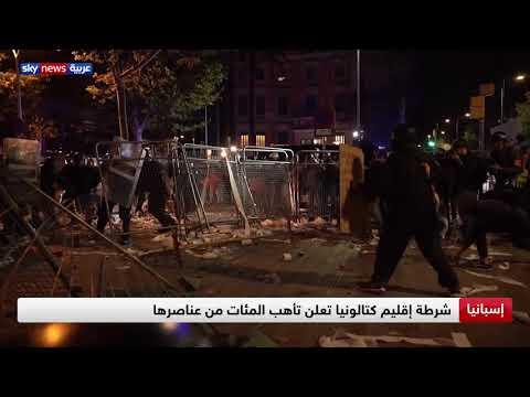 أكثر من 200 جريح في اشتباكات بين محتجين وعناصر الشرطة في برشلونة  - نشر قبل 18 دقيقة