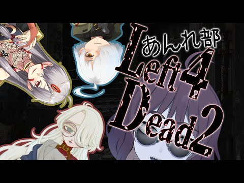 【Left 4 Dead2】あんれ部ゾンビ紀行【Vtuber】