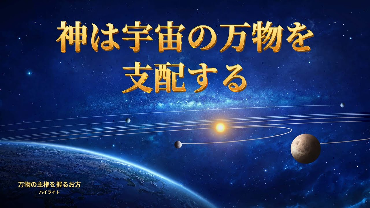 合唱とドキュメンタリー「万物の主権を握るお方」抜粋シーン(1)神は宇宙の万物を支配する