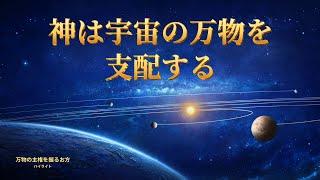 合唱とドキュメンタリー「万物の主権を握るお方」抜粋シーン(1)神が宇宙を支配する