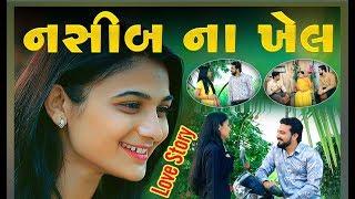 નસીબ ના ખેલ - Nasib Na Khel IIGujarati Short Film II
