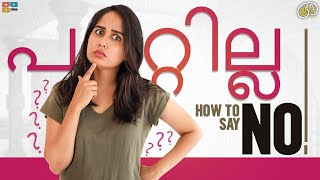 പറ്റില്ല - How to say NO || Kaemi || Tamada Media
