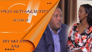 LTV- Betelehem Tafese interview with Getachew Reda