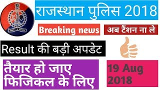 Rajasthan police 2018 !latest update !exam result के बारे में ।In hindi।19Aug 2018