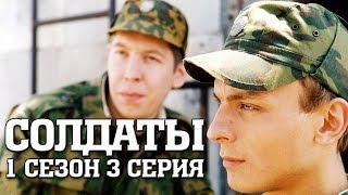 Солдаты 1 сезон 3 серия cмотреть онлайн HD