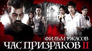 Час призраков 2 /3 A.M. 2/ Фильм ужавсов в HD...