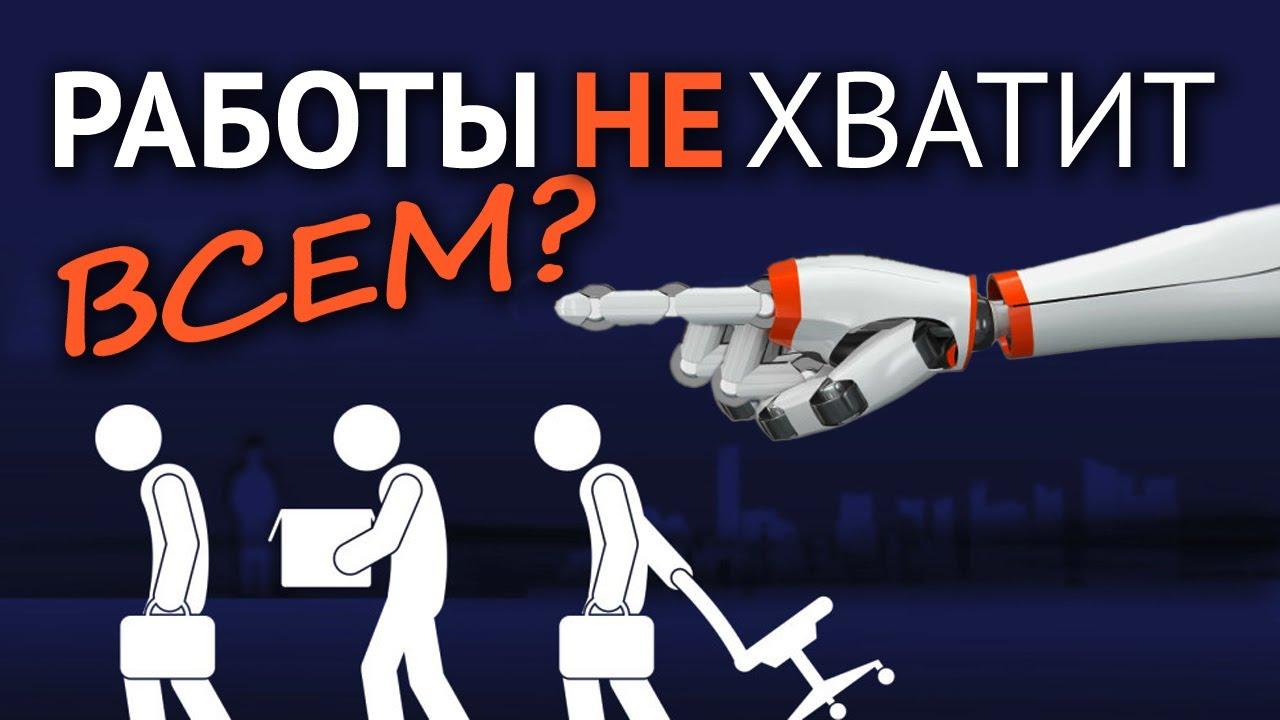 Кто кому будет служить? Роботы и люди в Новом Мире. Аркадий Ющенко