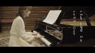"""후지이 미나 - 이누야샤 OST """"시대를 초월한 마음"""" Piano Cover"""