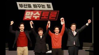 """이언주 박형준""""인신공격"""" 과열… 박성훈 박민식 '일자리…"""