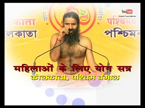 Yoga Session for Woman: Swami Ramdev | Kolkata, West Bengal | 21 Nov 2015  (Part 1)
