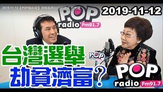 2019-11-12【POP撞新聞】黃暐瀚專訪呂秀蓮 「台灣選舉,劫貧濟富?」