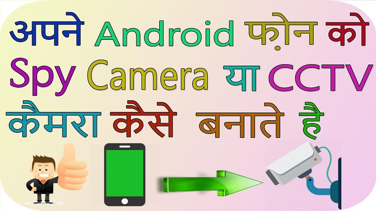 Camera Android Phone Spy Camera hindi how to make your android phone spy camera or hindi