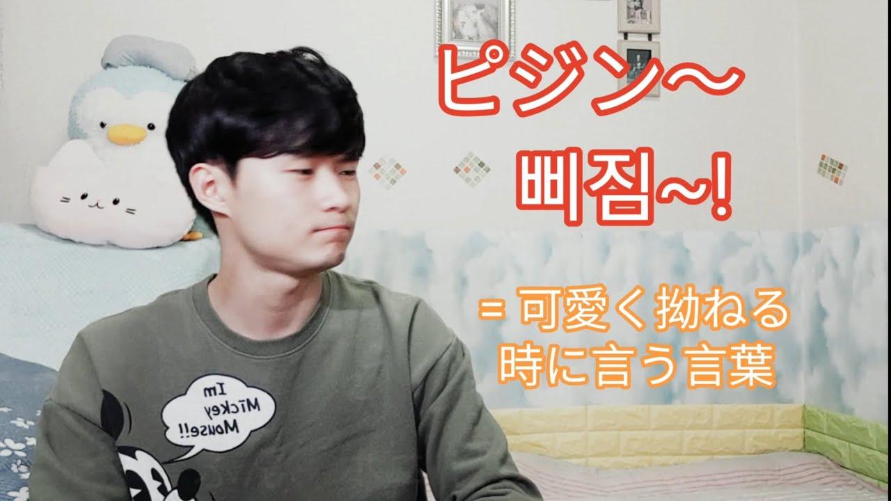 語 可愛い 言葉 韓国